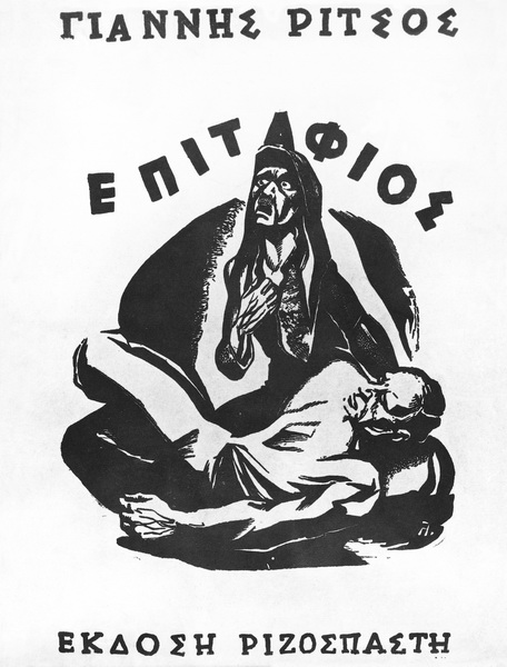 Image result for ριτσος